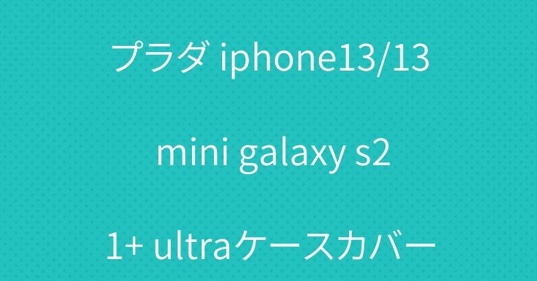 プラダ iphone13/13 mini galaxy s21+ ultraケースカバー