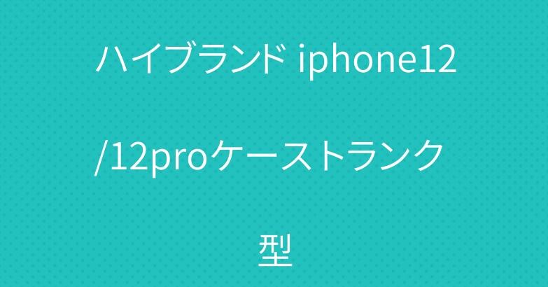 ハイブランド iphone12/12proケース トランク 型