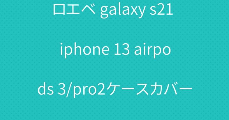 ロエベ galaxy s21 iphone 13 airpods 3/pro2ケースカバー