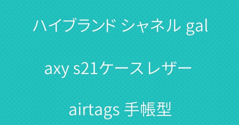 ハイブランド シャネル galaxy s21ケース レザー airtags 手帳型