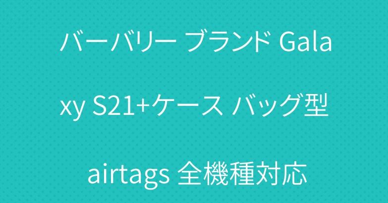 バーバリー ブランド Galaxy S21+ケース バッグ型 airtags 全機種対応
