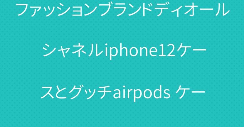 ファッションブランドディオール シャネルiphone12ケースとグッチairpods ケース