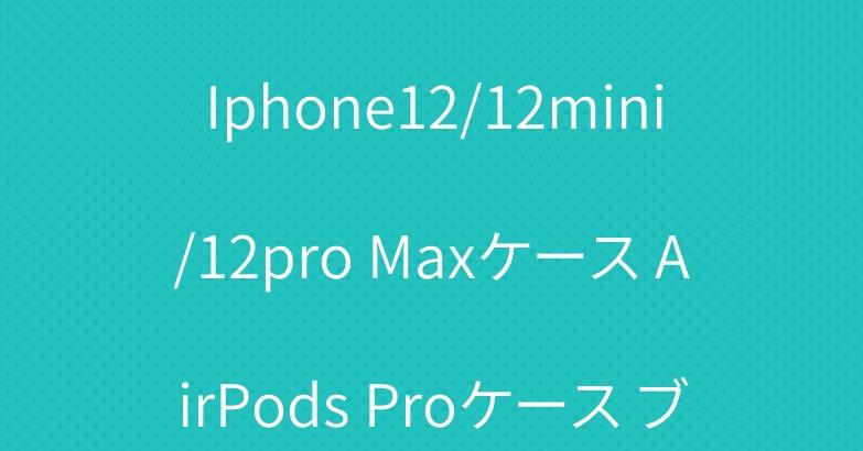 THE NORTH FACE Iphone12/12mini/12pro Maxケース AirPods Proケース ブランド マイケルコース