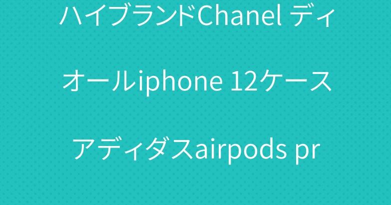 ハイブランドChanel ディオールiphone 12ケースアディダスairpods proケース
