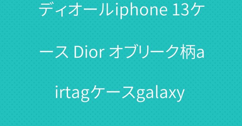 ディオールiphone 13ケース Dior オブリーク柄airtagケースgalaxy s21+カバー革製