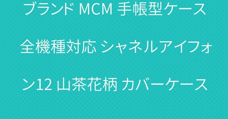 ブランド MCM 手帳型ケース 全機種対応 シャネルアイフォン12 山茶花柄 カバーケース