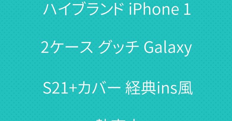 ハイブランド iPhone 12ケース グッチ Galaxy S21+カバー 経典ins風 熱売中
