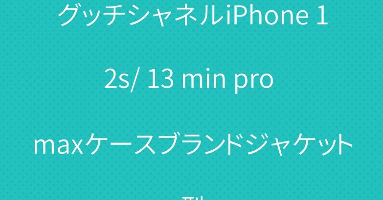 グッチシャネルiPhone 12s/ 13 min pro maxケースブランドジャケット型