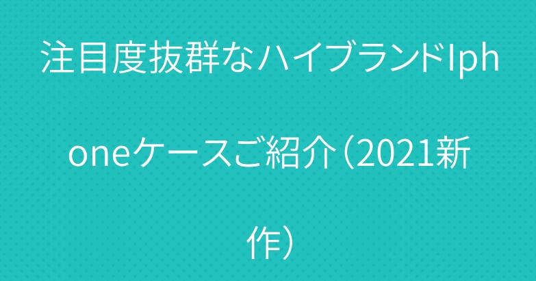 注目度抜群なハイブランドIphoneケースご紹介(2021新作)