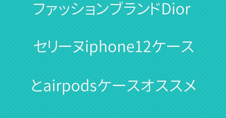 ファッションブランドDior セリーヌiphone12ケースとairpodsケースオススメ