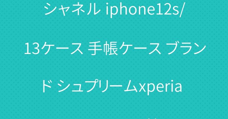 シャネル iphone12s/13ケース 手帳ケース ブランド シュプリームxperia 1/10 iiiケース鏡面