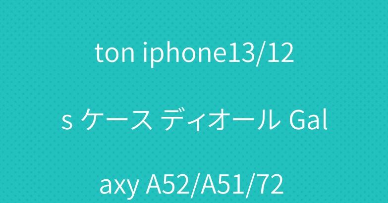 ブランド Louis Vuitton iphone13/12s ケース ディオール Galaxy A52/A51/72 フルカバー 韓国風