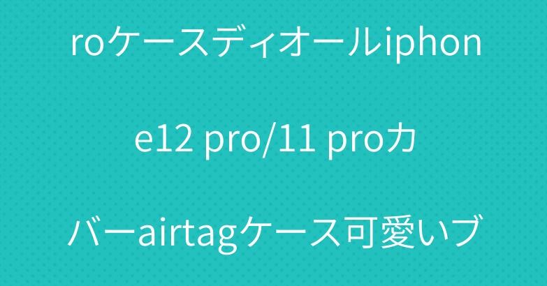 シャネル iphone13 proケースディオールiphone12 pro/11 proカバーairtagケース可愛いブランドgalaxy s21/A51/a72ケース