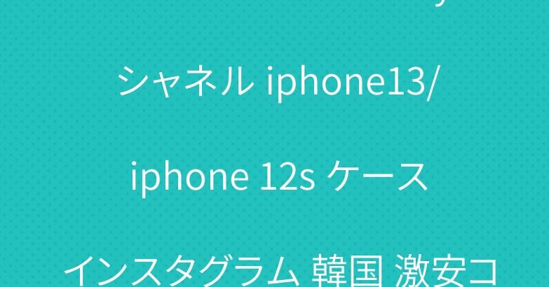 ハイブランド Burberry シャネル iphone13/ iphone 12s ケース インスタグラム 韓国 激安コピー
