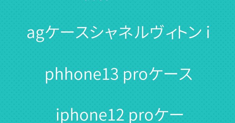 2021 新作ブランドAirtagケースシャネルヴィトン iphhone13 proケース iphone12 proケースロエベ人気
