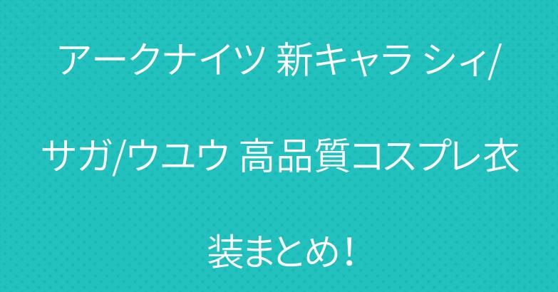 アークナイツ 新キャラ シィ/サガ/ウユウ 高品質コスプレ衣装まとめ!