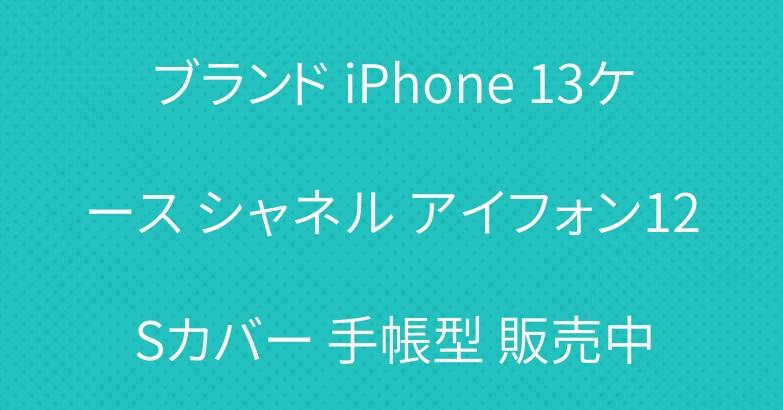 ブランド iPhone 13ケース シャネル アイフォン12Sカバー 手帳型 販売中