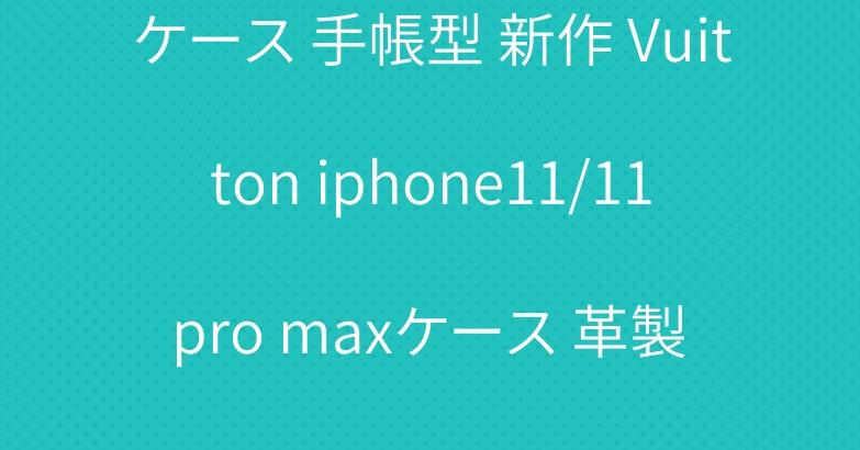 ルイヴィトン LV iphone12/12 pro max ケース 手帳型 新作 Vuitton iphone11/11 pro maxケース 革製 アイフォン Xs max/Xr/10/テン ケース モノグラム iphonese2/x/8