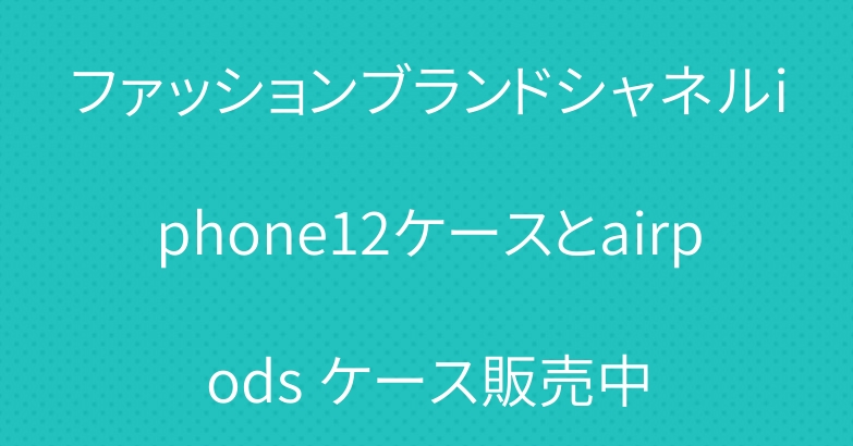 ファッションブランドシャネルiphone12ケースとairpods ケース販売中