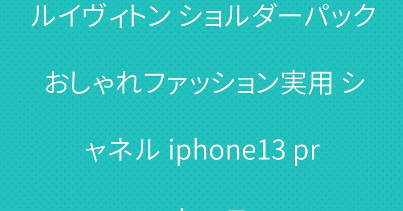 ルイヴィトン ショルダーパック おしゃれファッション実用 シャネル iphone13 proケース