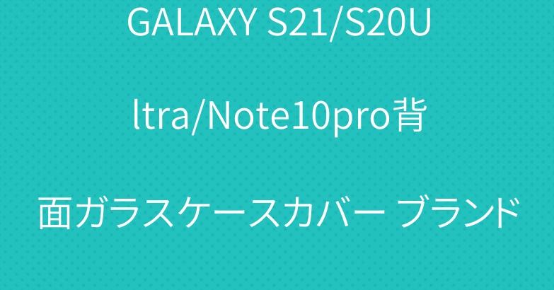GALAXY S21/S20Ultra/Note10pro背面ガラスケースカバー ブランド
