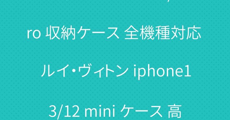 グッチ AirPod123/Pro 収納ケース 全機種対応 ルイ・ヴィトン iphone13/12 mini ケース 高級 バッグ型 レザー 安い