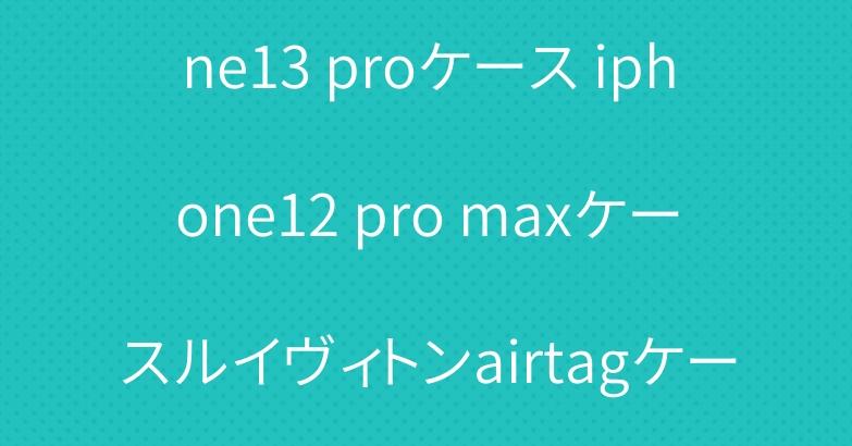 グッチ バレンシアガ iphone13 proケース iphone12 pro maxケースルイヴィトンairtagケースAirpods pro/3/2/1ケース可愛い