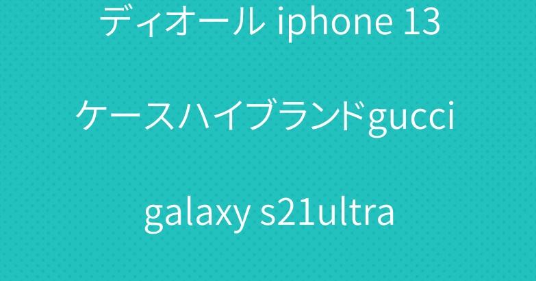 ディオール iphone 13ケースハイブランドgucci galaxy s21ultraケース コピー