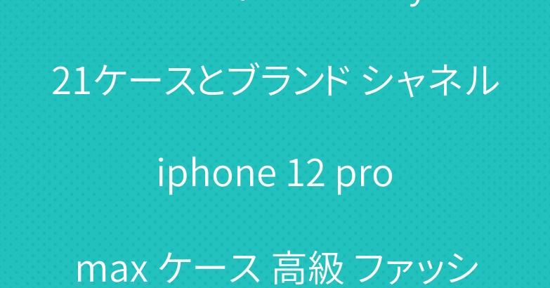 ルイ・ヴィトンGalaxy s21ケースとブランド シャネル iphone 12 pro max ケース 高級 ファッション