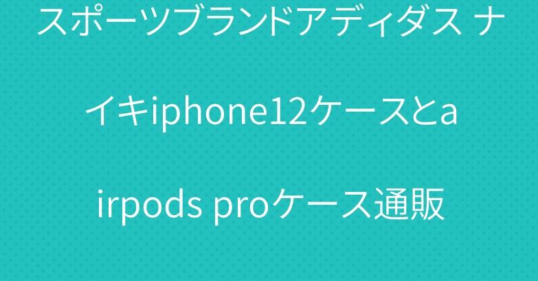 スポーツブランドアディダス ナイキiphone12ケースとairpods proケース通販