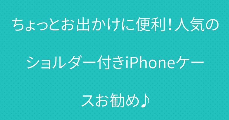 ちょっとお出かけに便利!人気のショルダー付きiPhoneケースお勧め♪