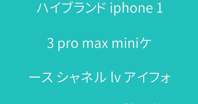 ハイブランド iphone 13 pro max miniケース シャネル lv アイフォン12sカバー 手帳型