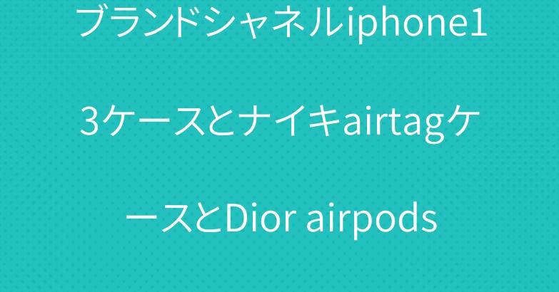 ブランドシャネルiphone13ケースとナイキairtagケースとDior airpods 3ケース