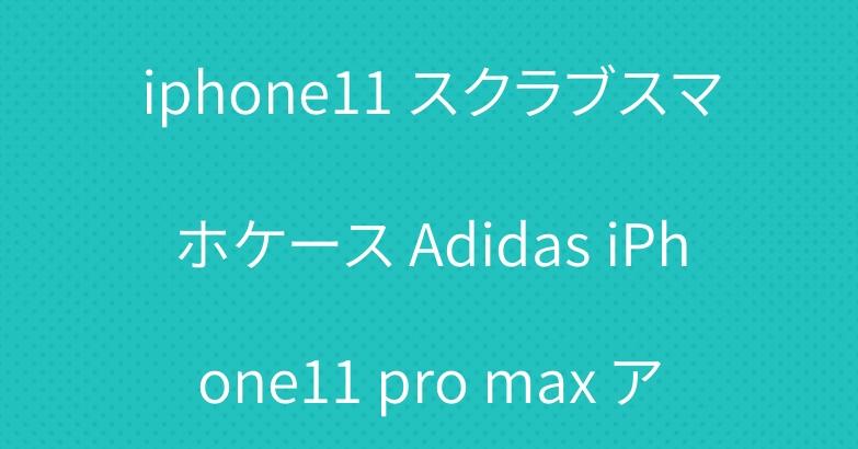 グラフィティ風 アイフォン11pro つや消し アディダス iphone11 スクラブスマホケース Adidas iPhone11 pro max アイコニックなトレフォイルロゴ スマホケース iPhoneXR カバー ユニセックス