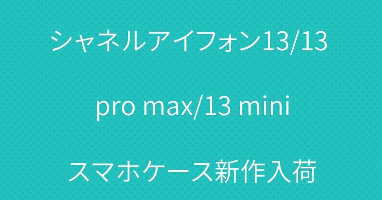 シャネルアイフォン13/13 pro max/13 miniスマホケース新作入荷