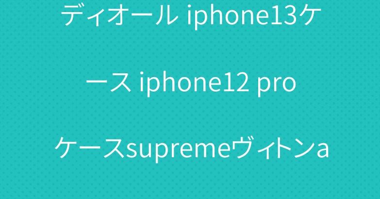ディオール iphone13ケース iphone12 proケースsupremeヴィトンairtagケース可愛人気