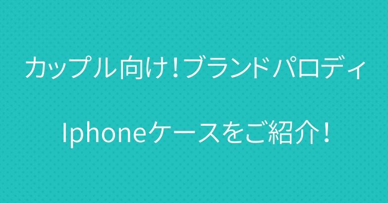 カップル向け!ブランドパロディIphoneケースをご紹介!