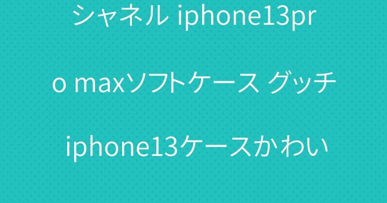 シャネル iphone13pro maxソフトケース グッチ iphone13ケースかわいい