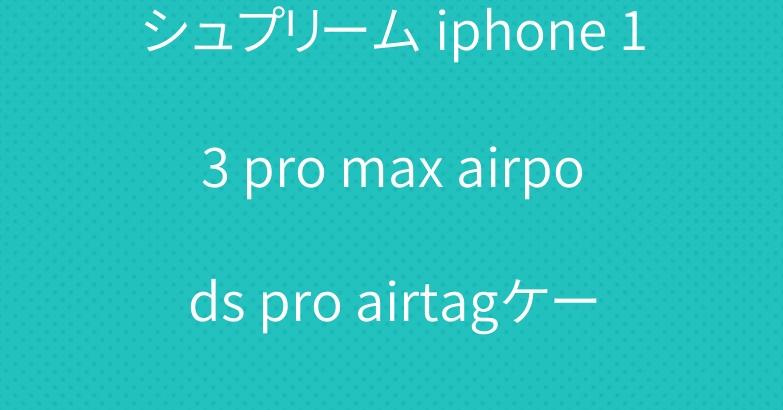シュプリーム iphone 13 pro max airpods pro airtagケース ハイブランド