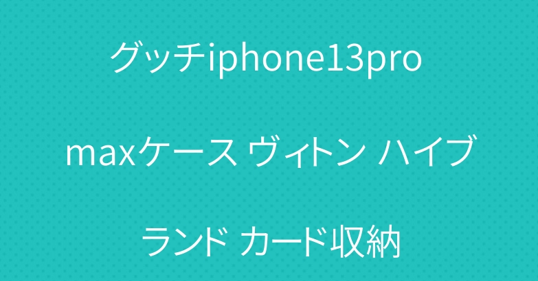 グッチiphone13pro maxケース ヴィトン ハイブランド カード収納