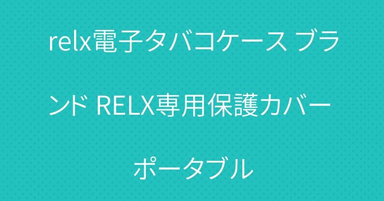 relx電子タバコケース ブランド RELX専用保護カバー ポータブル