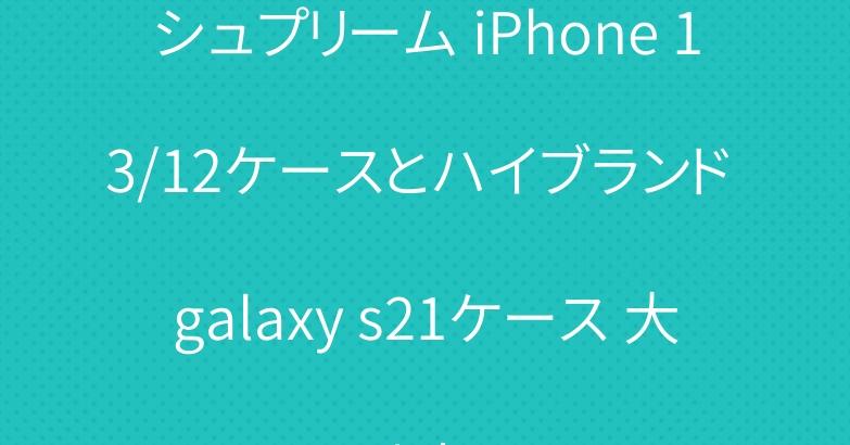シュプリーム iPhone 13/12ケースとハイブランド galaxy s21ケース 大人気