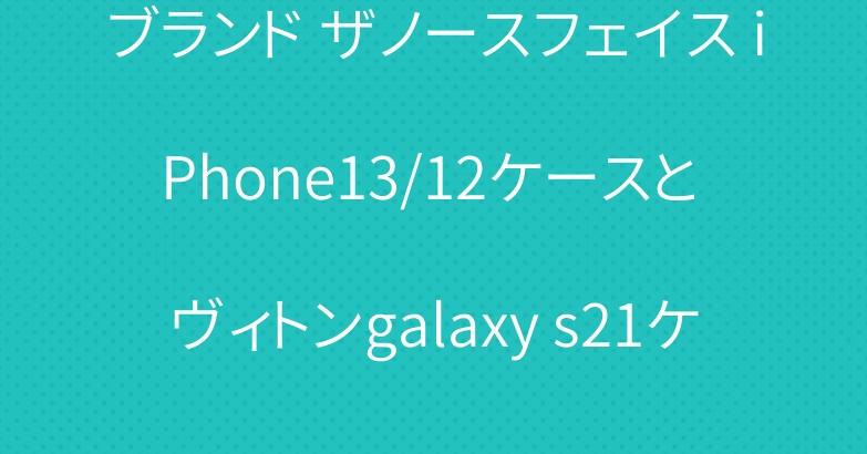 ブランド ザノースフェイス iPhone13/12ケースと ヴィトンgalaxy s21ケース