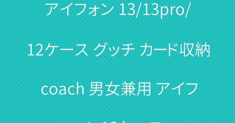 アイフォン 13/13pro/12ケース グッチ カード収納 coach 男女兼用 アイフォン13ケース