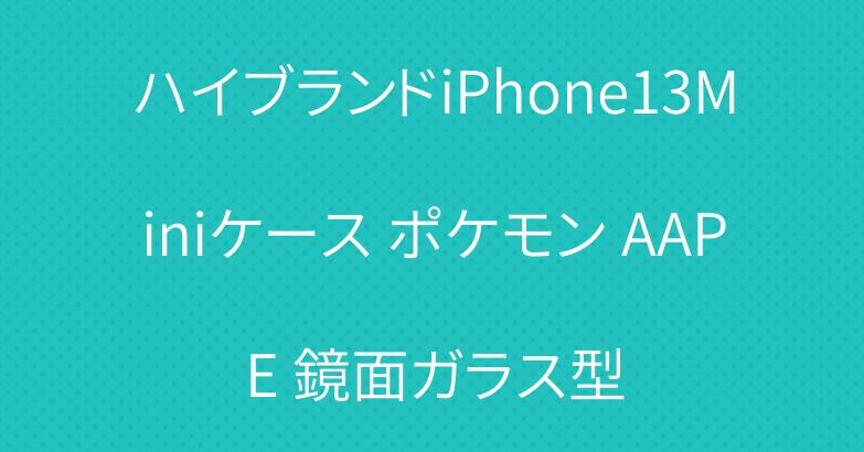 ハイブランドiPhone13Miniケース ポケモン AAPE 鏡面ガラス型