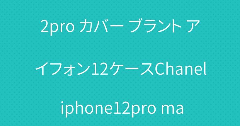 Chanel女性向け シャネル 菱形デザイン iphone12pro カバー ブラント アイフォン12ケースChanel iphone12pro max ケース 無地的 CCマーク ポップ風 オシャレ iphonexs max/xs/xr