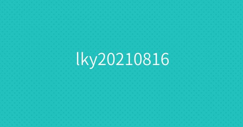 lky20210816
