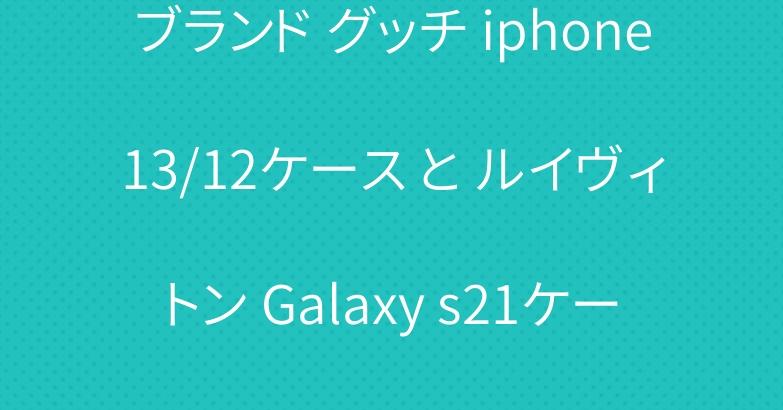 ブランド グッチ iphone13/12ケース と ルイヴィトン Galaxy s21ケース 手帳型