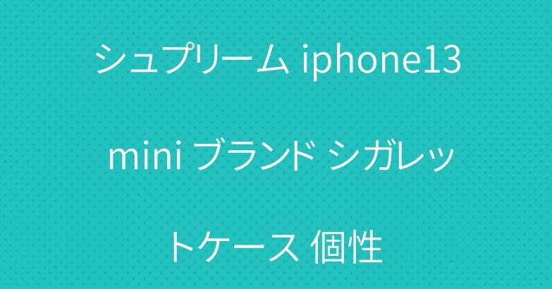 シュプリーム iphone13 mini ブランド シガレットケース 個性