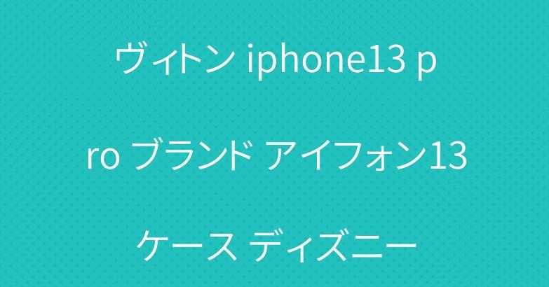 ヴィトン iphone13 pro ブランド アイフォン13ケース ディズニー